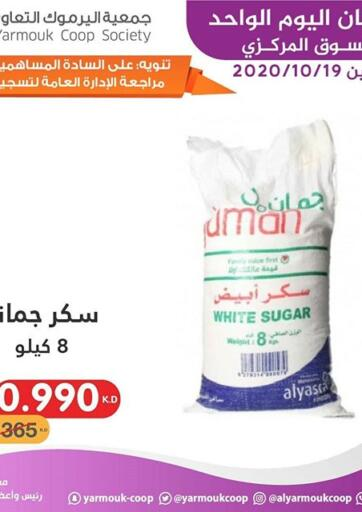 Kuwait Al Yarmouk Cooperative Society offers in D4D Online. Special Offer. . Only On 19th October