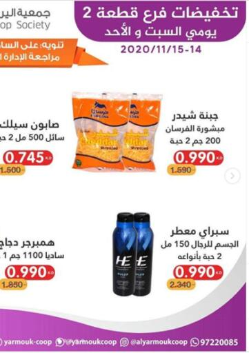 Kuwait Al Yarmouk Cooperative Society offers in D4D Online. Special Offer. . Till 15th November