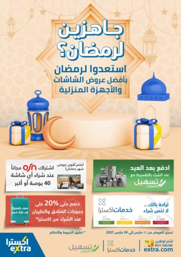 KSA, Saudi Arabia, Saudi - Medina eXtra offers in D4D Online. Get ready for Ramadan. Now you can get your daily products from your favorite brands during the 'Get ready for Ramadan' at eXtra Stores. This offer is only valid Till 24th March 2021.. Till 24th March