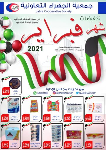 Kuwait Al Jahra Cooperative Society offers in D4D Online. Special Offer. . Till 28th February