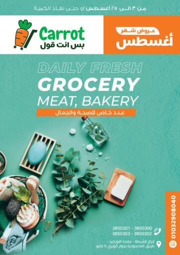 Egypt - Cairo Carrot offers in D4D Online. Daily Fresh. . Till 25th August