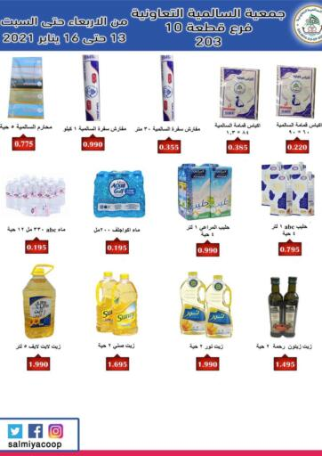 Kuwait Salmiya Co-op Society offers in D4D Online. Special Offer. . Till 16th January