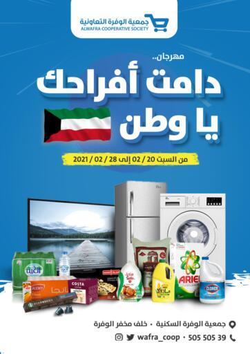 Kuwait Wafra Co-operative Society offers in D4D Online. Special Offer. . Till 28th February