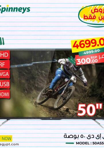 Egypt - Cairo Spinneys  offers in D4D Online. Online Deals. . Till 4th August