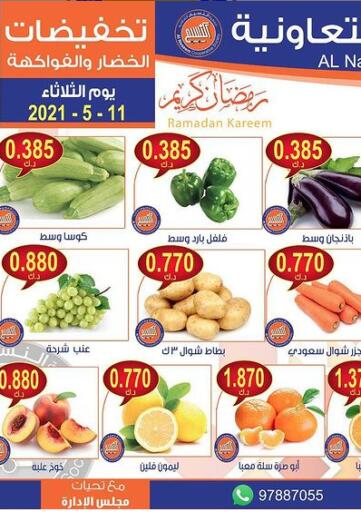 Kuwait Al Naseem Cooperative Society offers in D4D Online. Fruits & Vegetables sale. . Only On 11th May