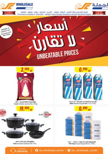 Kuwait Sultan Center offers in D4D Online. Unbeatable Prices. Your Favorite Shopping Center is now with Wonderful offer as Unbeatable Prices. Get Special Offers on their products Till 9th March 2020. Enjoy Shopping!!!. Till 9th March