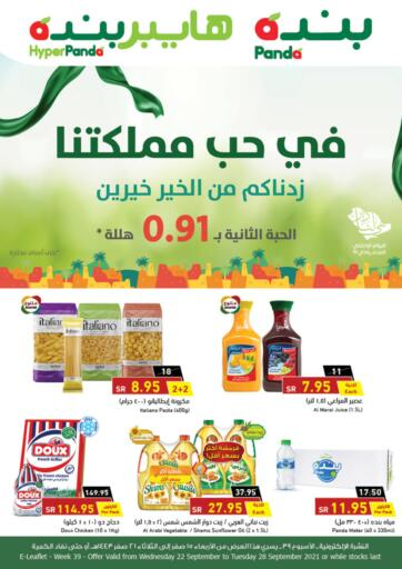 KSA, Saudi Arabia, Saudi - Unayzah Hyper Panda offers in D4D Online. National Day Offers. . Till 28th September