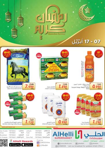 Bahrain Al Helli offers in D4D Online. Ramadan Kareem. Ramadan Kareem At Al Helli! Offers On Groceries and much more are valid Till 17th April 2021. Enjoy Shopping!. Till 17th April