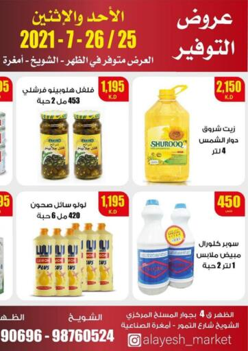 Kuwait Al Ayesh Market offers in D4D Online. Saving Offer. . Till 26th July