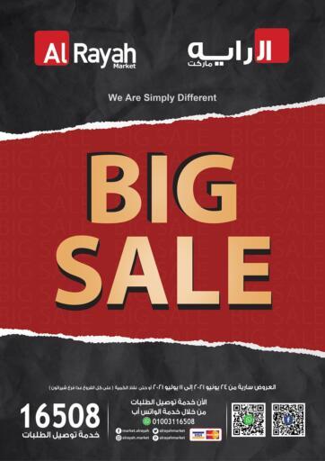 Egypt - Cairo Al Rayah Market   offers in D4D Online. Big Sale. Big Sale Offers Available At Al Rayah Market. Offer Valid Till 11th July. Hurry Up!!. Till 11th July