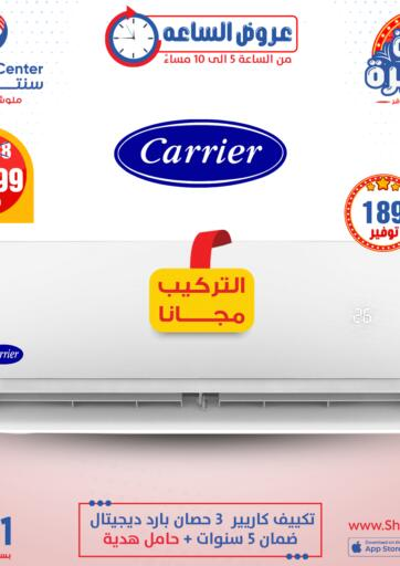Egypt - Cairo Shaheen Center offers in D4D Online. One Day Offer. . Only On 11th July