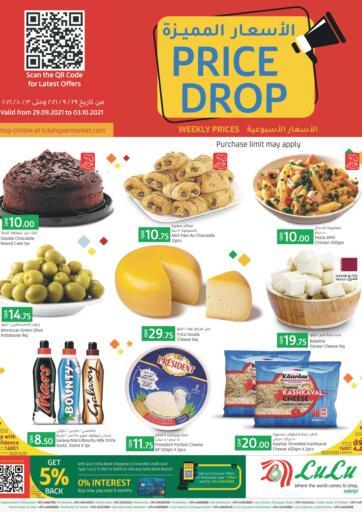 Qatar - Al Khor LuLu Hypermarket offers in D4D Online. Price Drop. . Till 3rd October