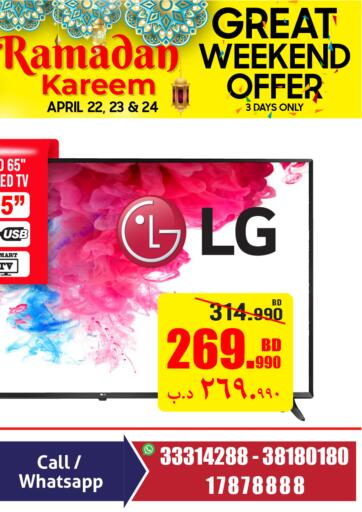 Bahrain Home Electronics offers in D4D Online. Great Weekend Offer. . Till 24th April