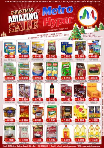 Kuwait Metro Hyper offers in D4D Online. Christmas Amazing Sale. . Till 23rd December