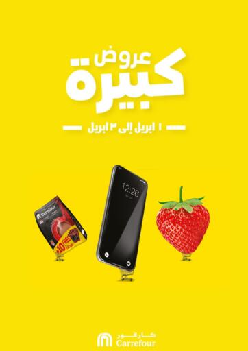 Egypt - Cairo Carrefour  offers in D4D Online. It's A Big Deal. . Till 3rd April