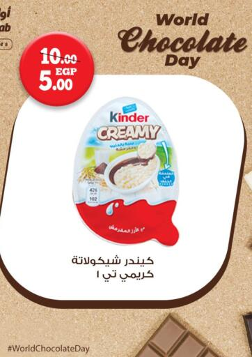Egypt - Cairo Awlad Ragab offers in D4D Online. World Chocolate Day. . Until Stock Last