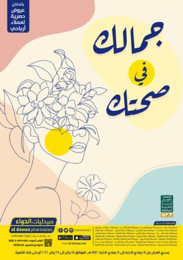 KSA, Saudi Arabia, Saudi - Al Khobar Al-Dawaa Pharmacy offers in D4D Online. Your Beauty Is Your Health. . Till 24th January