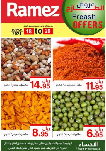 KSA, Saudi Arabia, Saudi - Riyadh Aswaq Ramez offers in D4D Online. Fresh Offers. Now you can get your products from your favorite brands during the 'Fresh Offers' at Aswaq Ramez Stores.  This offer is only valid Till 20th March 2021. Enjoy Shopping!!. Till 20th March