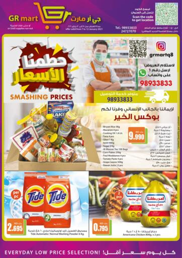 Kuwait GR Mart offers in D4D Online. Smashing Prices. . Till 12th January
