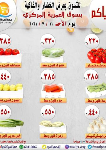 Kuwait Omariya Co-operative Society offers in D4D Online. Fruits & Vegetables Offer. . Only On 11th July