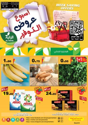 KSA, Saudi Arabia, Saudi - Abha Al Raya offers in D4D Online. Week Savings Offers. Now you can get your products from your favorite brands during the 'Week Savings Offers' at Al Raya Store. This offer is only valid Till 22nd June 2021.. Till 22nd June