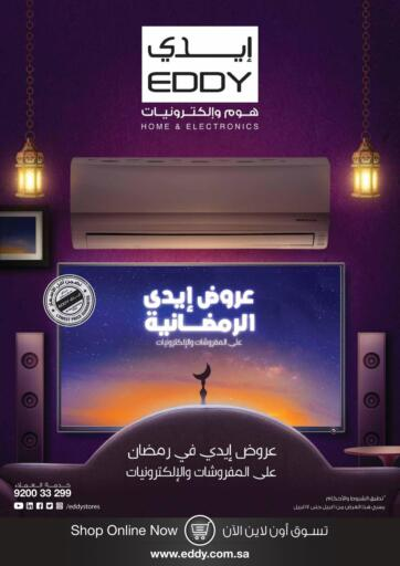 KSA, Saudi Arabia, Saudi - Medina EDDY offers in D4D Online. Ramadan Offers. EDDY is here with Ramadan Offers for you. Get Exclusive Discounts on Furniture, Home Needs etc. at their store Till 17th April 2021. Enjoy Shopping!!!!. Till 17th April