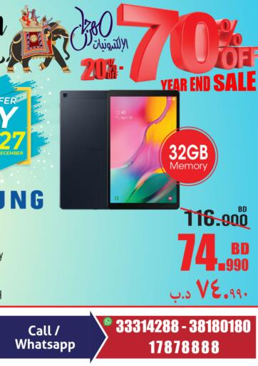 Bahrain Home Electronics offers in D4D Online. Year End Sale. . Till 27th December