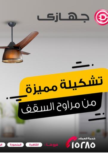 Egypt - Cairo Gehazy Megastore offers in D4D Online. Ceiling Fan collections. . Until Stock Last