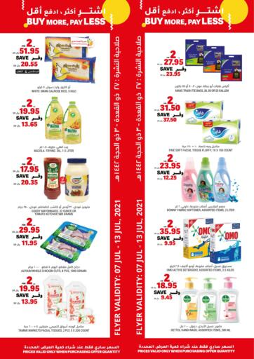 KSA, Saudi Arabia, Saudi - Unayzah Tamimi Market offers in D4D Online. Buy More, Pay Less. Now you can get your products from your favorite brands during the 'Buy More, Pay Less' at Tamimi Market Stores. This offer is only valid Till 13th July 2021.. Till 13th July