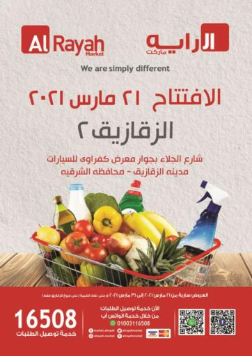 Egypt - Cairo Al Rayah Market   offers in D4D Online. Special Offer. . Till 31st March