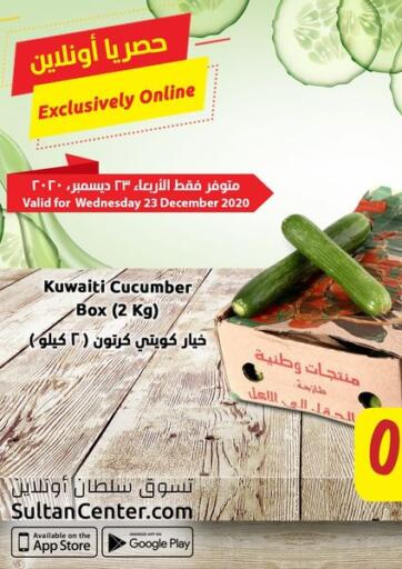 Kuwait Sultan Center offers in D4D Online. Exclusively Online. . Only On 23rd December
