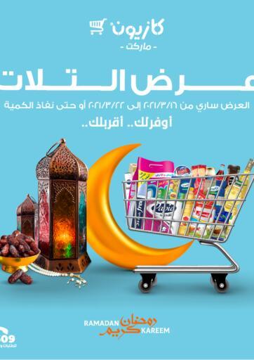 Egypt - Cairo Kazyon  offers in D4D Online. Special Offer. . Till 22nd March