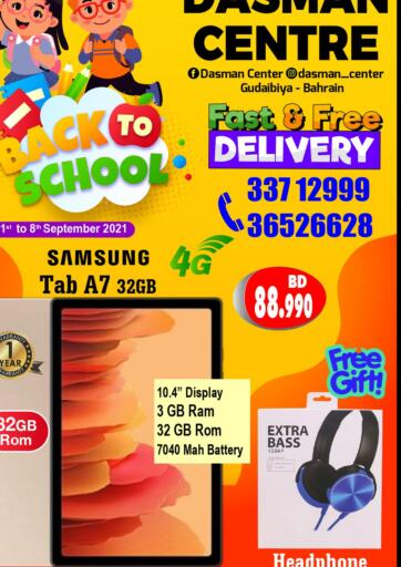 Bahrain Dasman Centre offers in D4D Online. Back to School. Back to School at Dasman Centre !  Offers on Mobile,Tab and Much more are valid Till 8th September Get it Now Enjoy Shopping!!. Till 8th September