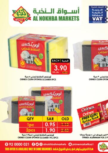 KSA, Saudi Arabia, Saudi - Sakaka Prime Supermarket offers in D4D Online. ORENIX SPECIAL OFFERS. . Till 15th June