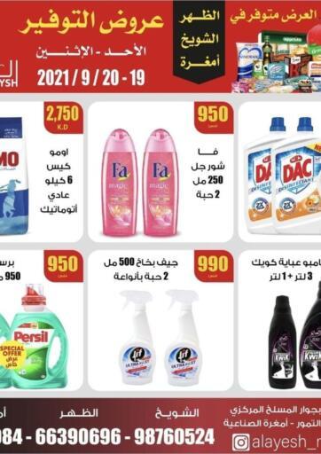 Kuwait Al Ayesh Market offers in D4D Online. Special Offer. . Till 20th September
