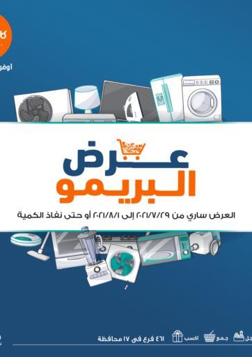 Egypt - Cairo Kazyon  offers in D4D Online. Premo Offers. Premo Offers Available At Kazyon. Offer Vallid Till 1st August. Enjoy Shopping!!. Till 1st  August