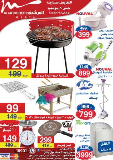 Egypt - Cairo Al Morshedy  offers in D4D Online. Eid Al-Adha Offers. Eid Al-Adha Offers Available At  Al Morshedy .Offer Valid Till 8th July. Enjoy Shopping!!. Till 8th July