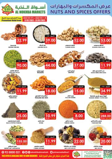 KSA, Saudi Arabia, Saudi - Bishah Prime Supermarket offers in D4D Online. Nuts And Spices Offer. . Till 31st July