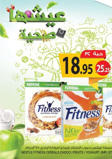 KSA, Saudi Arabia, Saudi - Al Hasa Farm Superstores offers in D4D Online. Live Healthy. . Until Stock Last