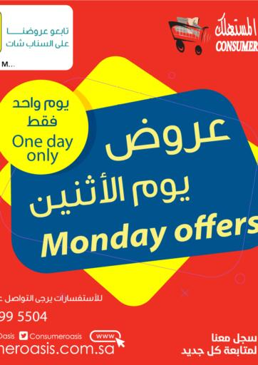 KSA, Saudi Arabia, Saudi - Al Khobar Consumer Oasis offers in D4D Online. Monday Offers. . Only On 30th November