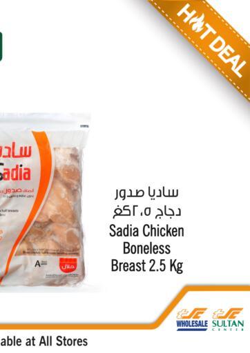 Oman - Sohar Sultan Center  offers in D4D Online. Hot Deal. . Till 4th May