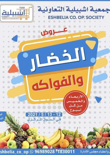 Kuwait Eshbelia Co-operative Society offers in D4D Online. Fruits & Vegetables Offer. . Till 13th May