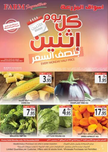 KSA, Saudi Arabia, Saudi - Al Khobar Farm Superstores offers in D4D Online. Every Monday Half Price. Get your favorite groceries and other products while 'Every Monday half price' at Farm Markets only on 07th December 2020. Enjoy Shopping!!. Only on 07th December
