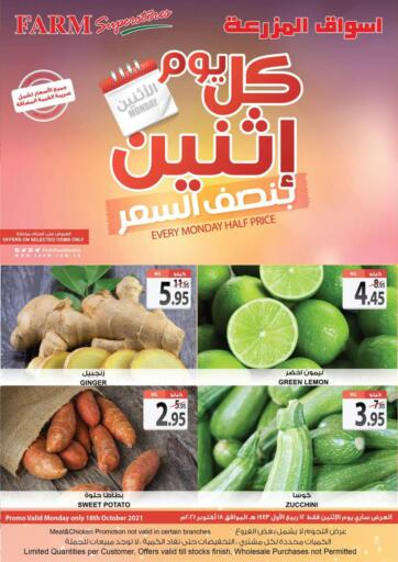 KSA, Saudi Arabia, Saudi - Dammam Farm Superstores offers in D4D Online. Every Monday Half Price. . Only On 18th October