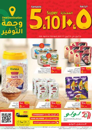 KSA, Saudi Arabia, Saudi - Jubail LULU Hypermarket  offers in D4D Online. Fantastic 5 & Super 10. Fantastic 5 & Super 10 At LULU Hypermarket,   Grab Your Favorites At Low Price.  Offer Valid Till 27th April 2021. Happy Shopping!!!. Till 27th April