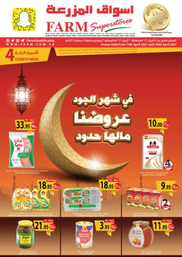KSA, Saudi Arabia, Saudi - Al Hasa Farm Superstores offers in D4D Online. Ramadan Offers. Now you can get your products from your favorite brands during the 'Ramadan Offers' at Farm Superstores. This offer is only valid Till 20th April 2021. Enjoy Shopping!!!. Till 20th April