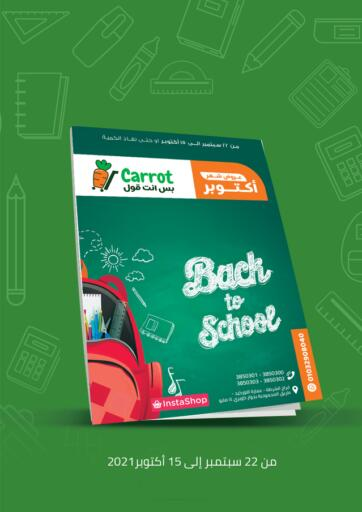 Egypt - Cairo Carrot offers in D4D Online. Back to School 📚✏️. . Till 15th October