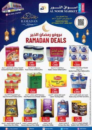 Bahrain Al Noor Market offers in D4D Online. Ramadan Deals. Don't miss! Al Noor Market offering you the Ramadan Deals. Get Offers on Groceries, Vegetables, Fruits, Diary and Frozen Products..   Hurry now!  Offer Valid Till 3rd April. Enjoy your shopping !!!. Till 3rd April