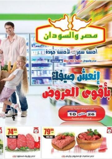 Egypt - Cairo Misr Wel Sudan offers in D4D Online. Summer Deals. . Till 10th September