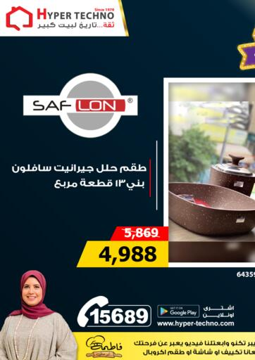 Egypt - Cairo Hyper Techno offers in D4D Online. Special Offer. . Until Stock Last